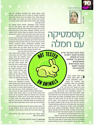 באמיקה לא מנסים על בעלי חיים - מתוך מגזין יופי