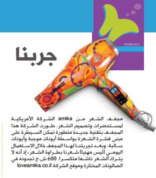מייבש השיער במגזין הערבי אפקאר