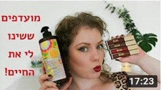 מוצרים מועדפים - שמפו ללא מלחים - הדס שר Hadas Sher