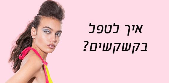 איך לטפל בקשקשים בשיער?