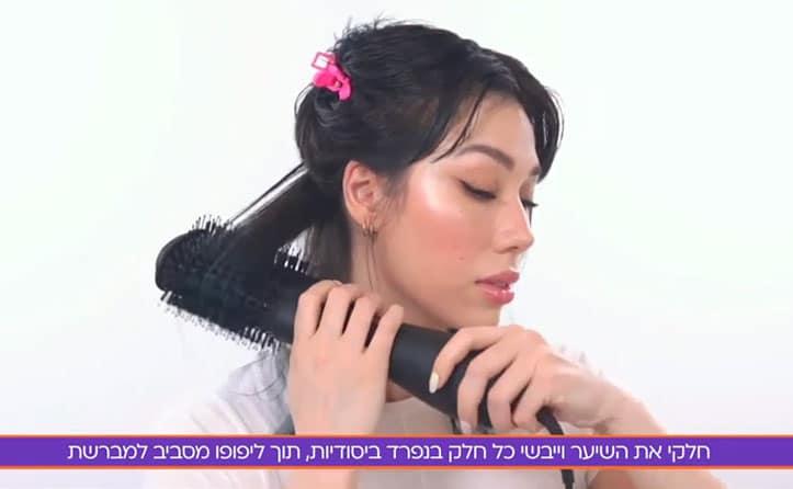 מברשת פן חשמלית - סרטון הדגמה